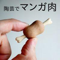陶芸でマンガ肉
