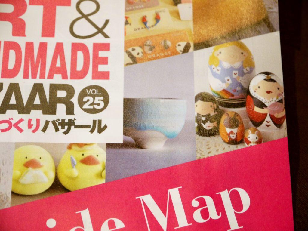 ガイドマップ OSAKAアート&てづくりバザール Vol.25
