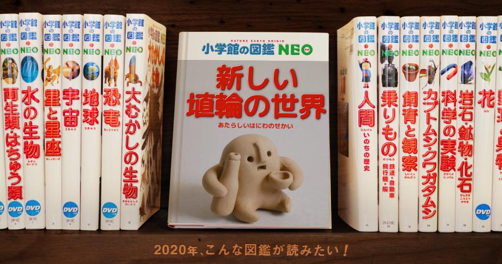 小学館の図鑑NEO 埴輪