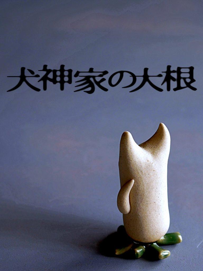 犬神家の大根