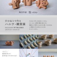 NAGASAWA 神戸煉瓦倉庫 2020.12.01-2021.1.31